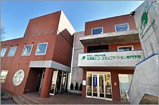 北海道エココミュニケーション専門学校の画像