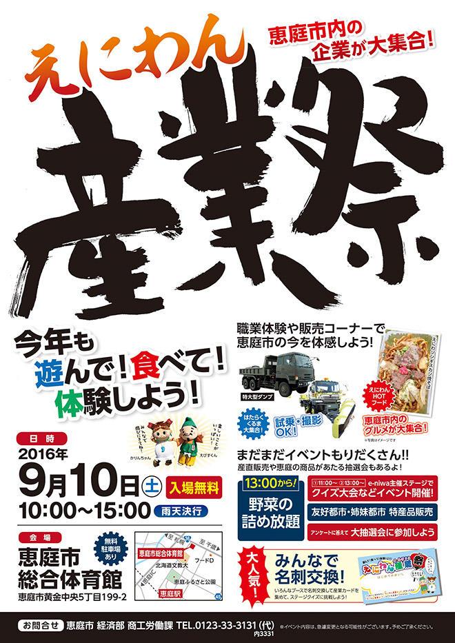 えにわん産業祭 2016