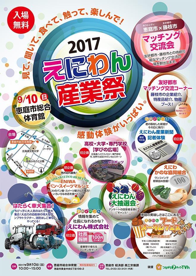 えにわん産業祭 2017