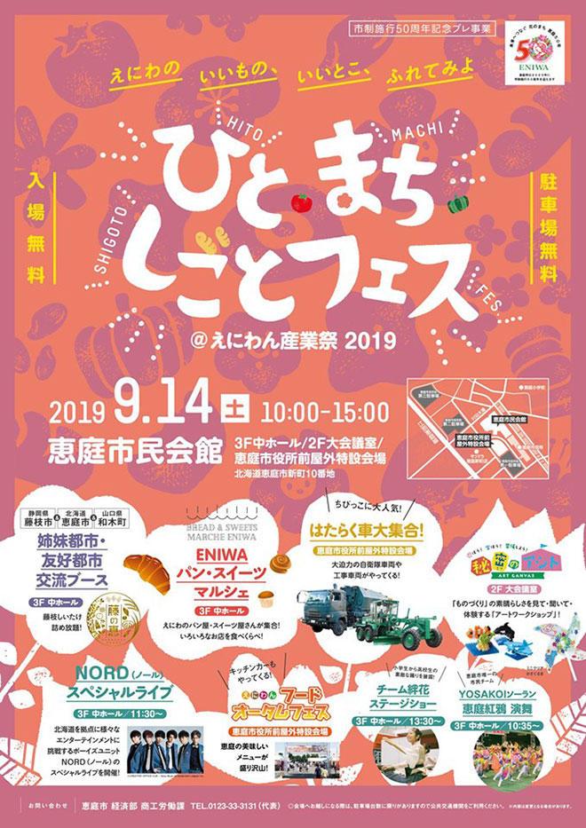 ひと・まち・しごとフェス@えにわん産業祭 2019